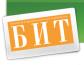 """Журнал """"БИТ. Бизнес & Информационные технологии"""""""